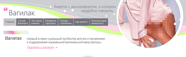 Internet marketing campaign for Vagilac in Russia and Ukraine